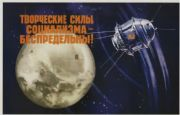 Vintage Russian poster - Let's conquer space! 1960